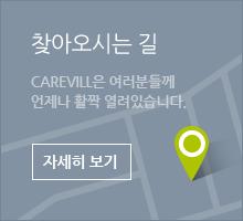 찾아오시는 길 - CAREVILL은 여러분들께 언제나 활짝 열려있습니다.